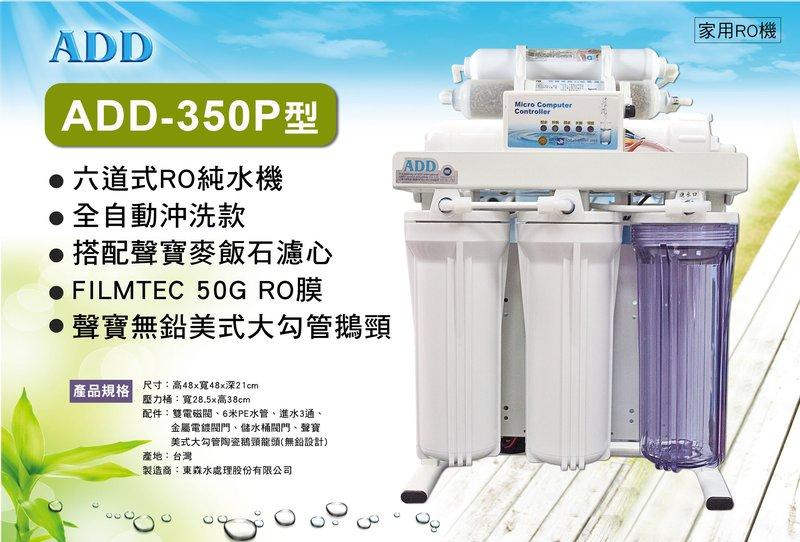 台灣製ADD-350P型 六道式全自動RO逆滲透純水機(加聲寶麥飯石)