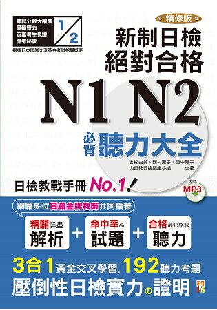 精修版新制日檢!絕對合格N1,N2必背聽力大全(25K+MP3)