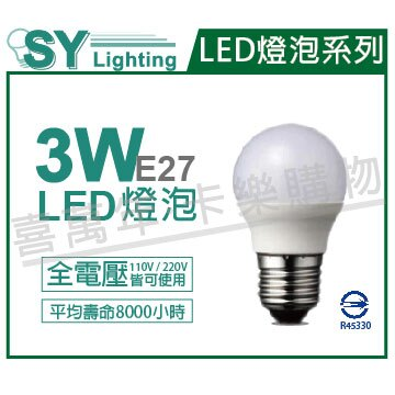 SYLVANIA 65391TW LED 3W 3000K 黃光 E27 全電壓 球泡燈  SY520012