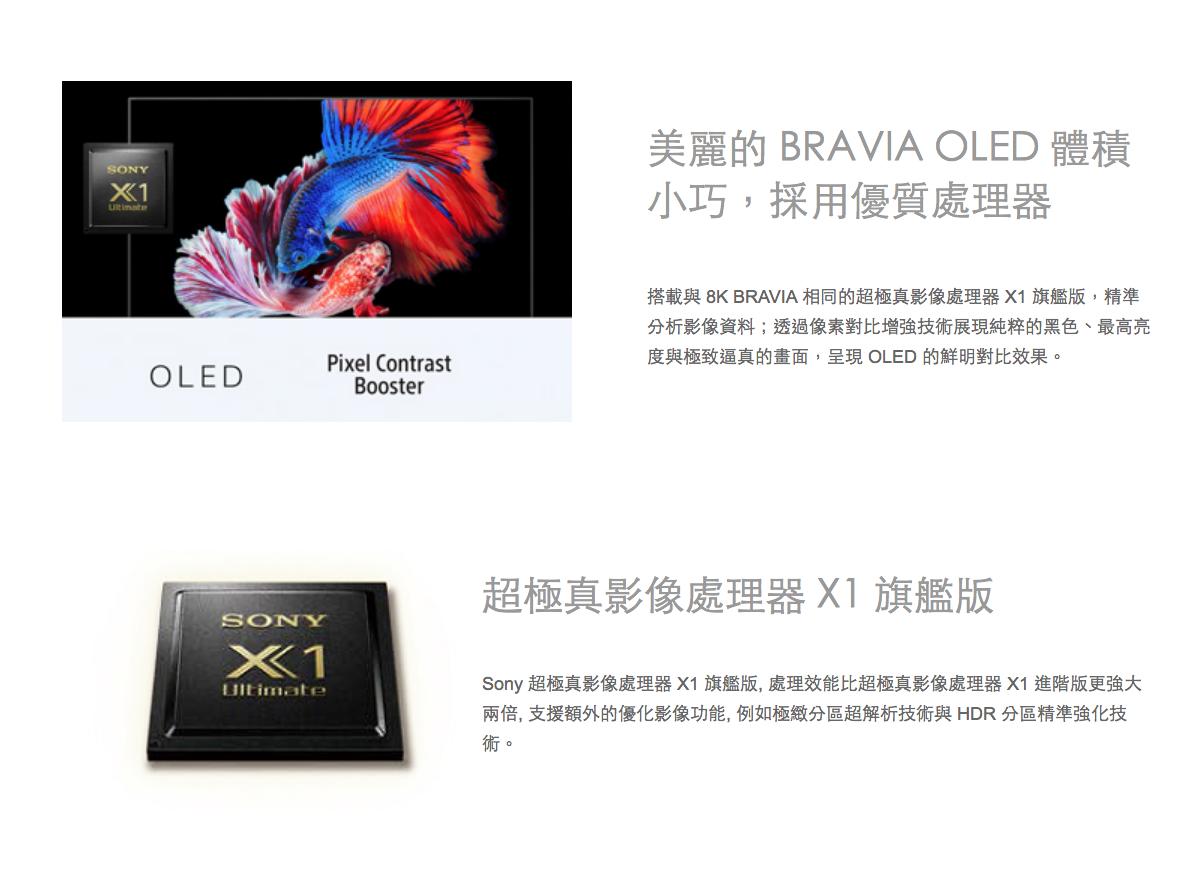 SONY 索尼 48吋 KD-48A9S 4K HDR X1 OLED 電視 2020 | 金曲音響