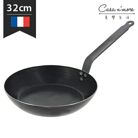 De Buyer 輕量藍鐵法式單柄平底鍋 煎鍋 鐵鍋32cm