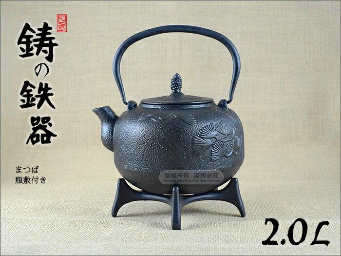 快樂屋♪ 日式 1736松葉紋鑄鐵壺 2.0L 鐵瓶 提把可彎 附1729鑄鐵架