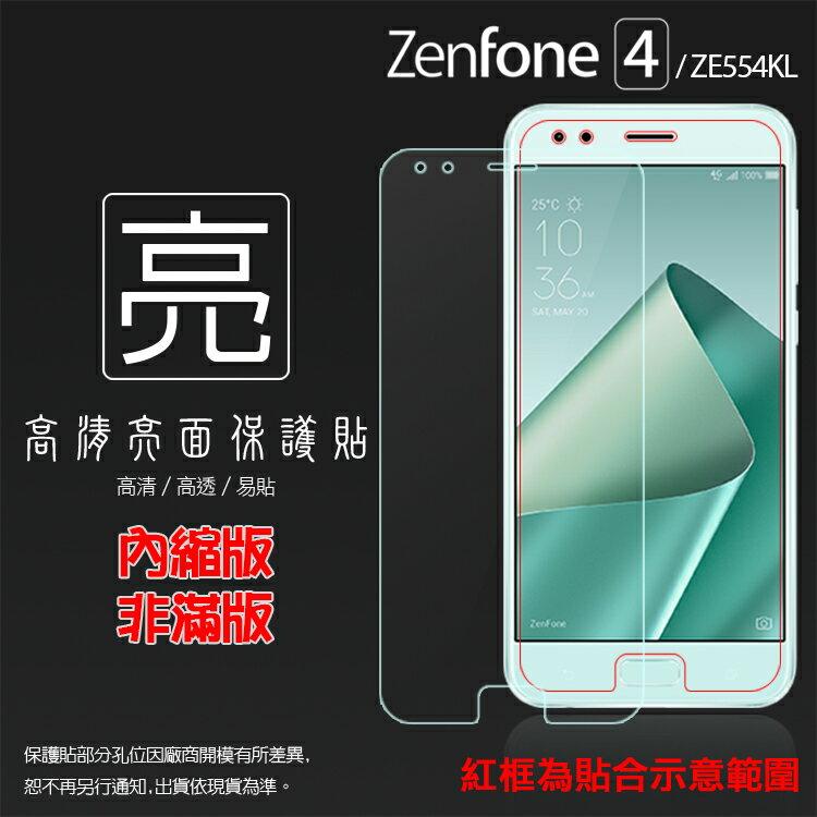 亮面螢幕保護貼 ASUS 華碩 ZenFone 4 ZE554KL Z01KDA Z01KD 保護貼 軟性 高清 亮貼 亮面貼 保護膜 手機膜