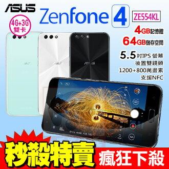 ★整點特賣★ASUS ZenFone 4 5.5 吋 ZE554KL 4G/64G 4G LTE 智慧型手機 0利率 免運費