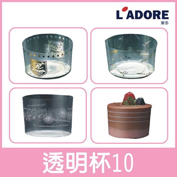 樂多烘焙商城:【樂多烘焙】透明杯10(單款100入支)