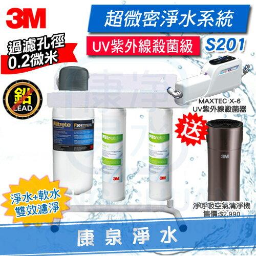◤升級UV殺菌 免費安裝◢ 3M S201 超微密雙效軟水淨水系統 + MAXTEC 美是德 X-6 UV智能紫外線殺菌器 ★三年免換燈管 ★高效節能、無光衰
