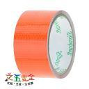 #1503 警示用反光膠帶 ( 50mm x 3M ) 蜂巢狀 ( 螢光橘紅 ) - 適用居家、行車、環境及銀老族安全…等