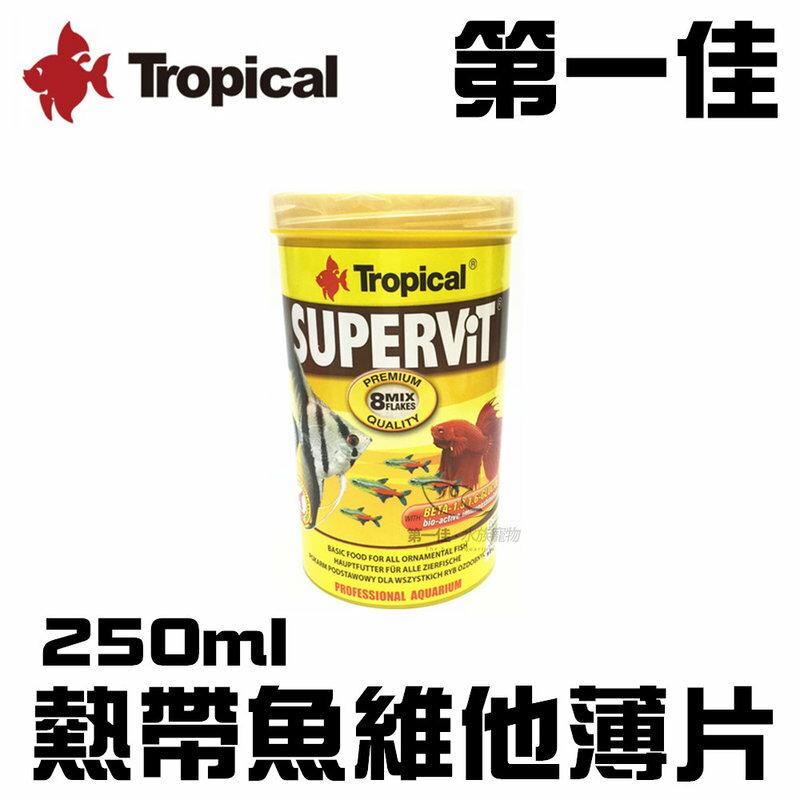 [第一佳水族寵物] 波蘭德比克Tropicall〔U-T77104〕熱帶魚維他薄片 250ml(淡海水、燈科魚綜合飼料)