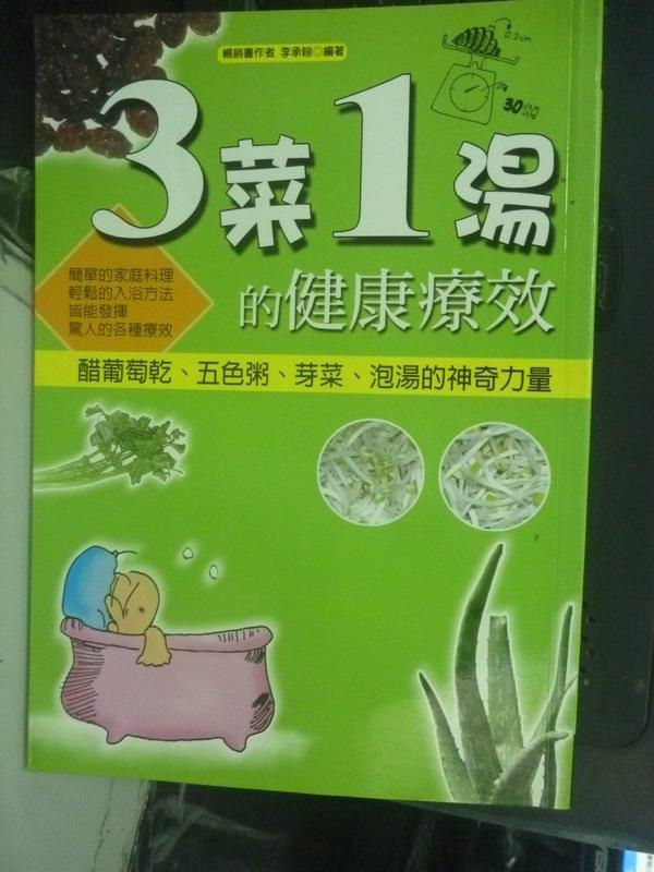 【書寶二手書T2/養生_JNX】三菜一湯的健康療效_李承翰