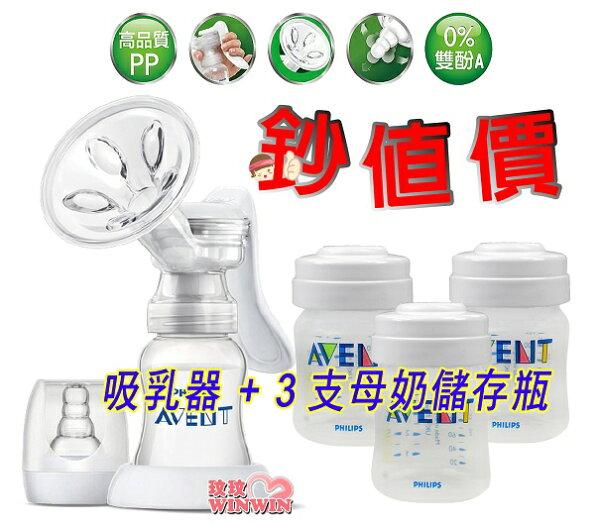 AVENT新安怡PP材質標準口徑手動吸乳器+3支125ML母乳儲存瓶(裸裝)讓媽咪輕鬆吸取更多乳汁