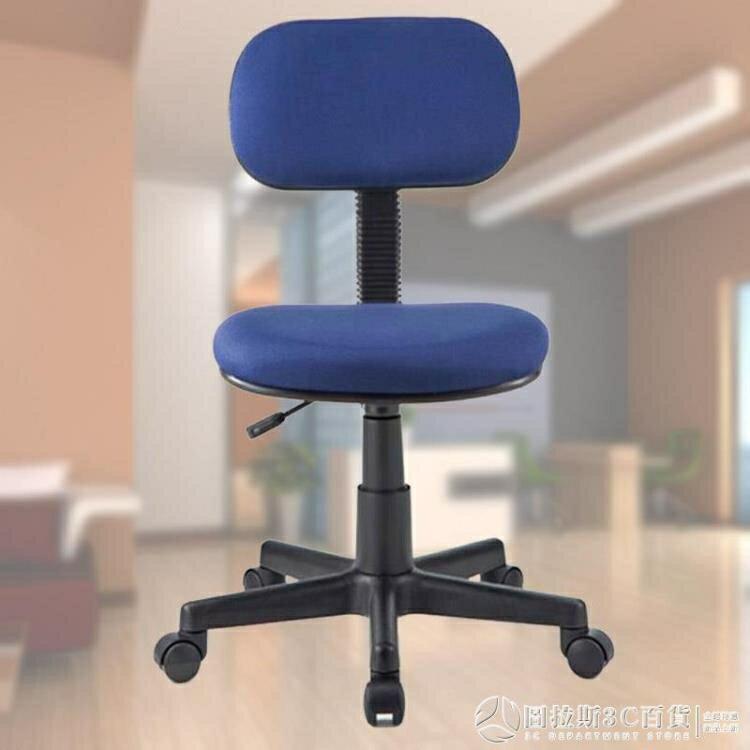 無扶手電腦椅辦公椅升降旋轉工作椅學生椅子家用靠背小椅子 樂樂百貨