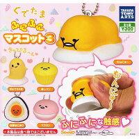 蛋黃哥玩具與玩偶推薦到全套5款【日本正版】蛋黃哥 軟綿綿吊飾 P3 第三彈 扭蛋 轉蛋 吊飾 軟軟 Squishy TAKARA TOMY - 855993就在sightme看過來購物城推薦蛋黃哥玩具與玩偶