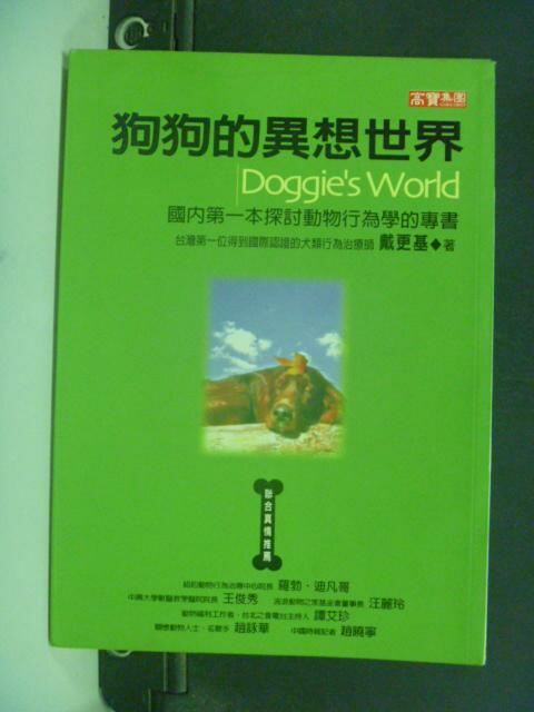 【書寶二手書T8/寵物_GCM】狗狗的異想世界_戴更基