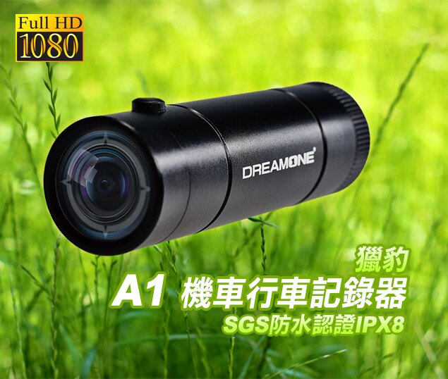 雲灃防衛科技  獵豹A1機車行車紀錄器/ 運動攝影機 *HD 1080P*防水*送16GB記憶卡*