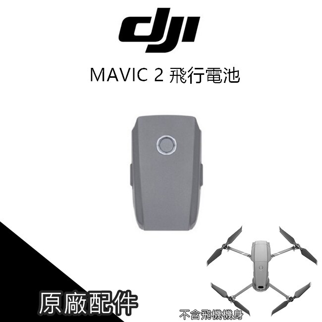 DJI MAVIC 2 PRO 御2 PRO 2 ZOOM 原廠電池 3850MAH 電池 飛行電池 【PRO025】