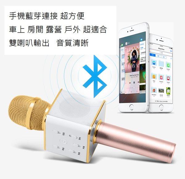 藍芽超強版 線藍牙麥克風Q7 行動KTV行動麥克風卡拉 OK手機藍芽喇叭非 Q9 K99