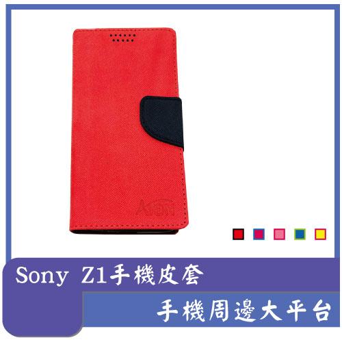 【手機周邊大平台】Sony Z1 手機皮套 保護套 立架 可插卡