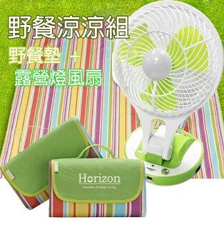 《野餐涼涼組》【Horizon天際線】8吋充電式露營照明涼風扇+天際線野餐墊HRZ-001_M-5580