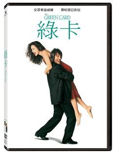 綠卡DVD