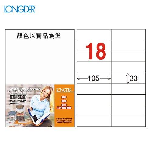 辦公小物嚴選~龍德A4三用電腦標籤(雷射噴墨)LD-841-W-A(白)18格(105張盒)(列印標籤)
