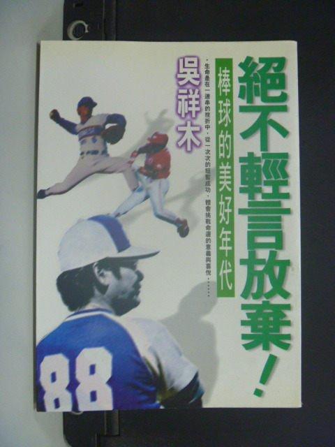 【書寶二手書T5/體育_JHB】絕不輕言放棄:棒球的美好年代_吳祥木