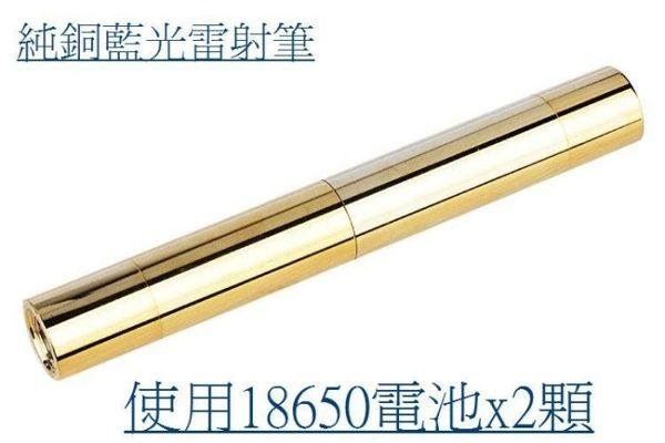 藍光雷射筆 升級18650電池 標示10000m 實際1.6w 有1W3W5W可燃火柴 香菸 鞭炮 金紙 非綠光雷射筆