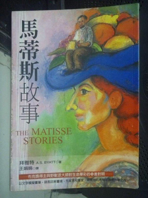【書寶二手書T4/翻譯小說_IPR】馬蒂斯的故事_王娟娟, A.S.拜雅特