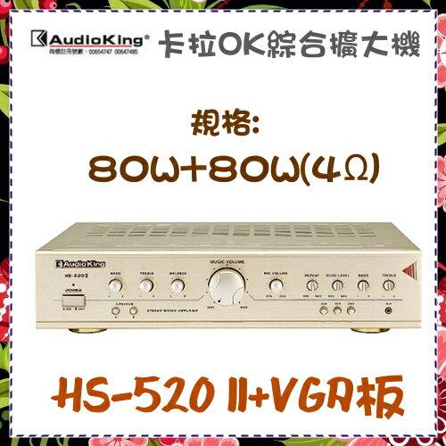 【AudioKing 台灣憾聲】卡拉OK綜合擴大機 專業主機 香檳色《HS-520 II+VGA板》全新原廠保固