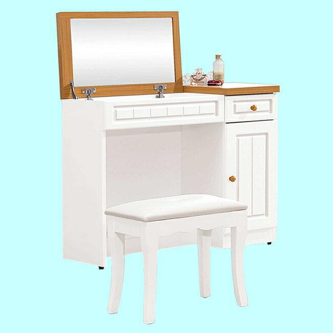 頌伊3尺掀式化妝鏡台組(含椅)/H&D東稻家居-消費滿3千送點數10%