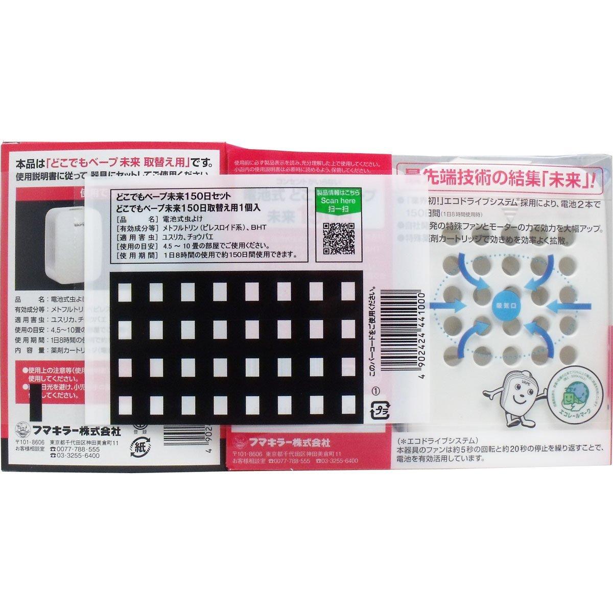 日本VAPE電子防蚊器150日 (主機+補充包*2共300日)驅蚊器可攜帶無毒無味嬰幼兒預防小黑蚊子叮咬登革熱 2