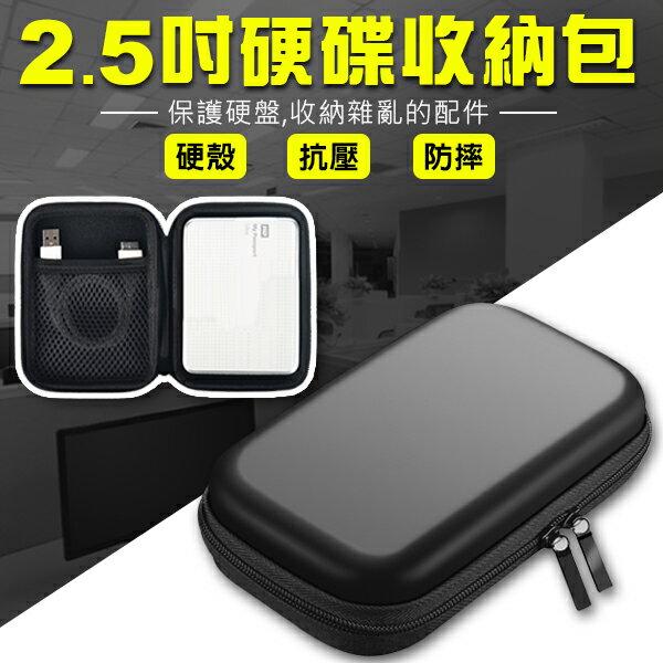《DA量販店》樂天最低價 含稅 開發票 2.5吋 黑色 硬碟包 行動硬碟 保護套 硬殼 吸震 防撞 (39-079)
