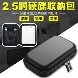 保護套 衛星導航 收納包 相機包 行動硬碟