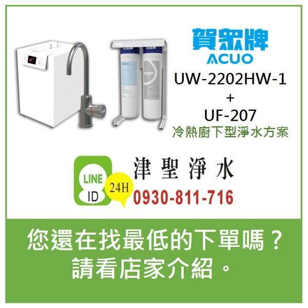 【拜託!懇請給小弟我一個報價的機會0930-811-716同LINEID】賀眾牌UW-2202HW-1+UF-207冷熱廚下型淨水方案