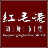 紅毛港海鮮市集