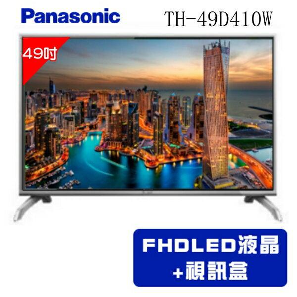 昇汶家電批發:Panasonic國際牌 TH-49D410W 49吋 FHD 薄型LED液晶電視
