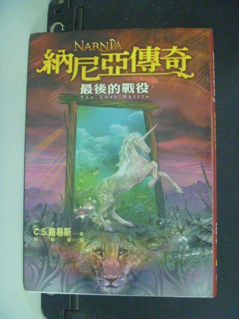 【書寶二手書T9/一般小說_MGI】納尼亞傳奇:最後的戰役_C.S.路易斯, 林靜華