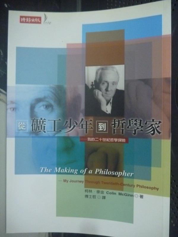 【書寶二手書T1/哲學_INV】從礦工少年到哲學家_傳士哲, 柯林‧麥金