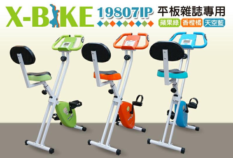 Prformance 台灣精品 X-BIKE 19807IP 平板專用健身車 (可放平板手機)