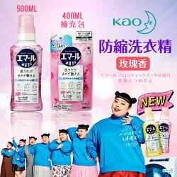 日本【花王KAO】防縮洗衣精 玫瑰香 瓶裝500ml&補充包400ml