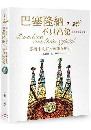 巴塞隆納,不只高第:跟著中文官方導遊深度行【全新增訂版】 0
