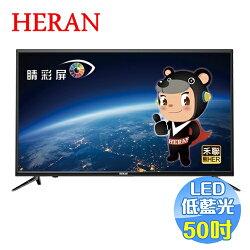 禾聯 HERAN 50吋低藍光LED液晶電視 HC-50DA6 【送標準安裝】