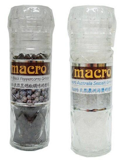 Macro 天然黑胡椒研磨罐 50g/天然澳洲海鹽研磨罐 120g