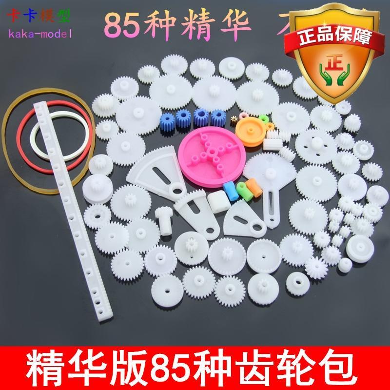 精華版 85種塑料齒輪包 科技模型制作 齒輪齒條 減速齒輪箱 0.5模1入