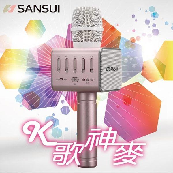 SANSUI SB-K66 日本山水影音專家-K歌神麥 (雷神)/行動KTV/卡拉OK/攜帶式麥克風【馬尼行動通訊】