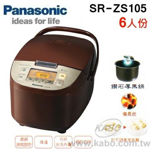 【佳麗寶】-(Panasonic國際)6人份微電腦電子鍋【SR-ZS105】