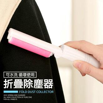 手持摺疊除塵器 黏毛滾筒 可水洗 【HA-003】 吸塵器效果 收納可