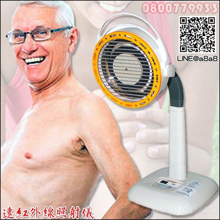 遠紅外線溫熱器(治療儀)【3期0利率】【本島免運】