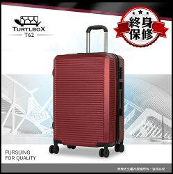 特托堡斯Turtlbox行李箱推薦 雙排大輪組旅行箱 T62 防刮電子紋登機箱 輕量(2.9 KG)出國箱 TSA海關密碼鎖 20吋
