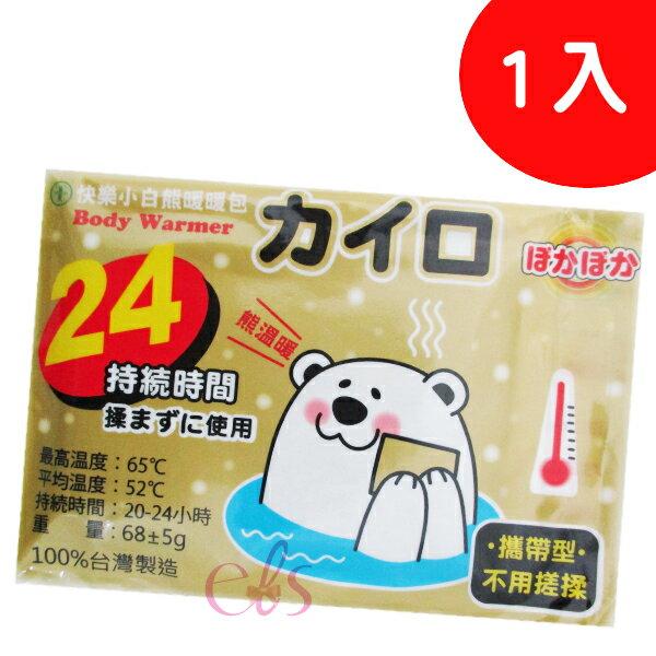 快樂小白熊暖暖包 24小時 1入☆艾莉莎ELS☆