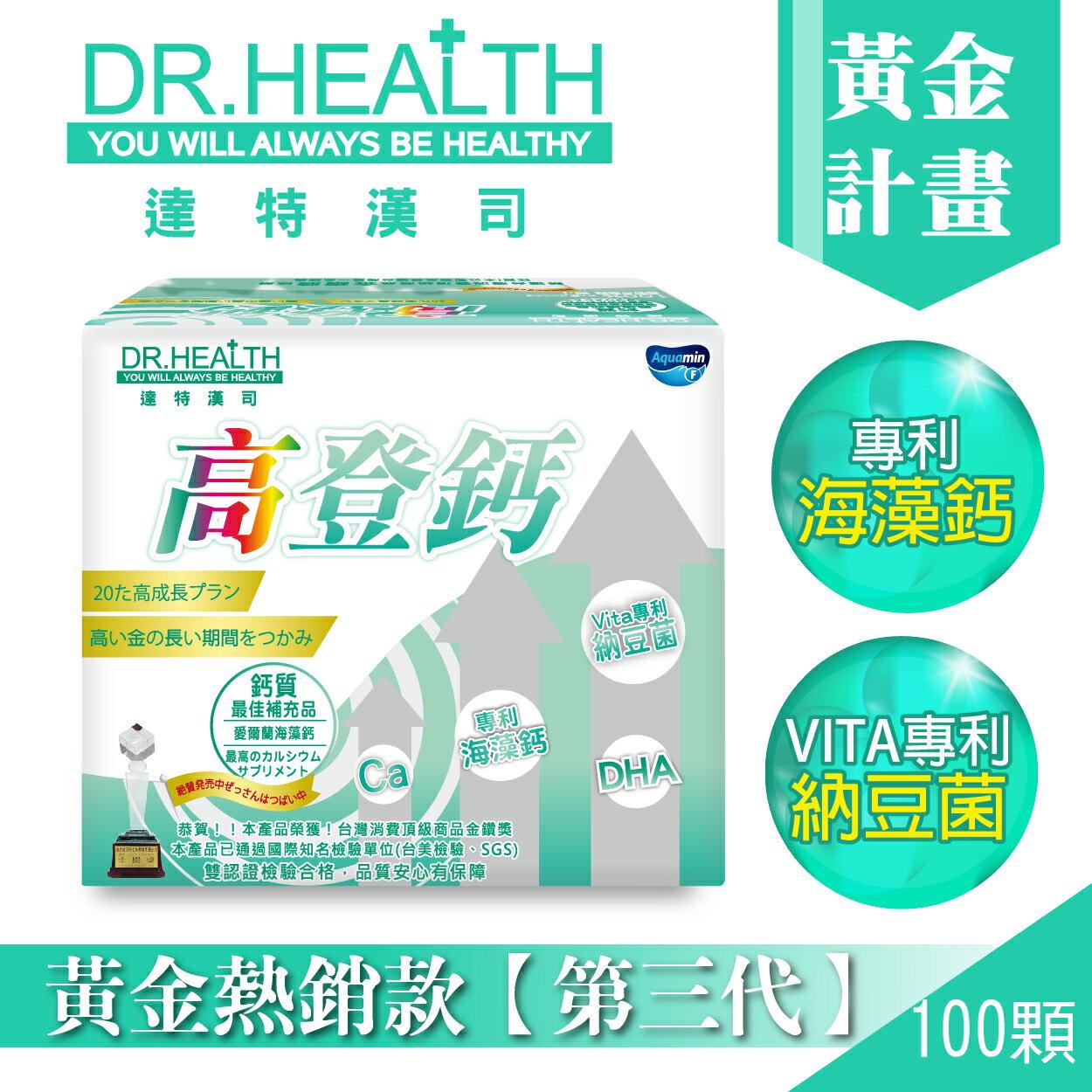 【DR.Health】第三代-高登鈣